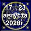 Гороскоп азарта на неделю - с 17 по 23 августа 2020г