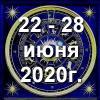 Гороскоп азарта на неделю - с 22 по 28 июня 2020г