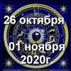 Гороскоп азарта на неделю - с 26 октября по 01 ноября 2020г